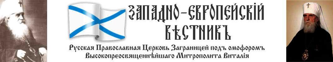 Западно-Европейский вестник